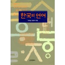 한국의 언어