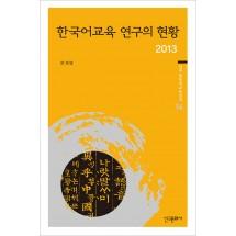 한국어교육 연구의 현황 2013