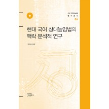 현대 국어 상대높임법의 맥락 분석적 연구