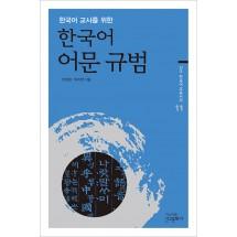한국어 어문 규범