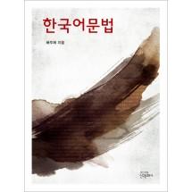 한국어문법