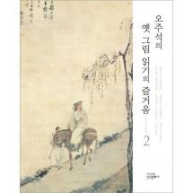 오주석의 옛 그림 읽기의 즐거움 2
