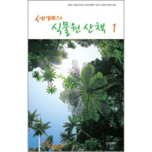 세계의 식물원 산책 1