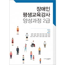 장애인 평생교육강사 양성과정 2급