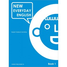 New Everyday English Book. 1