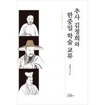 추사 김정희와 한중일 학술 교류