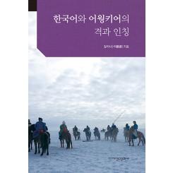 한국어와 어웡키어의 격과 인칭
