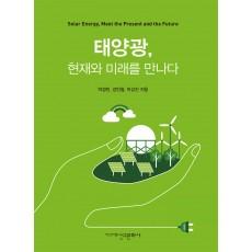 태양광, 현재와 미래를 만나다
